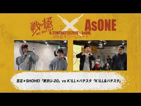 百足×SHOHEI vs K'iLL×バチスタ/U-22MCBATTLE2019×AsONE in渋谷タワレコ(2019.2.9)