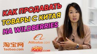 Как продавать на WILDBERRIES товары из КИТАЯ, ТУРЦИИ? Что продавать на Wildberries?