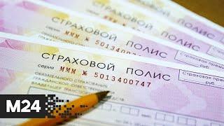 В РФ изменится методика расчета тарифов ОСАГО - Москва 24