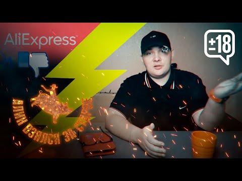 АлиЭкспресс снова не отправляет товар | AliExpress извиняется за задержку | Нам не сообщили