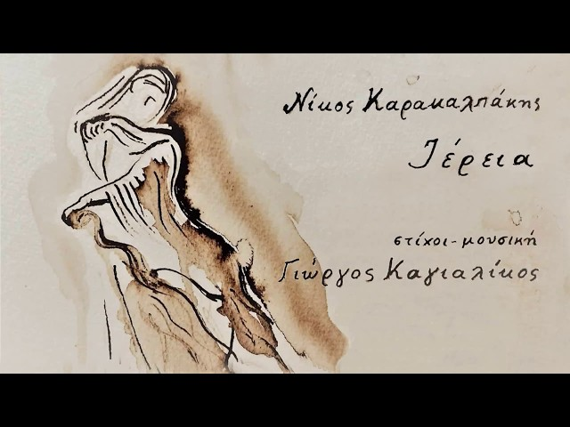 Nίκος Καρακαλπάκης - Ιέρεια || Official Audio Release