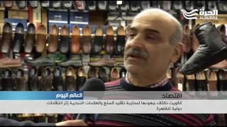 الكويت تكثف جهودها لمحاربة تقليد السلع والعلامات التجارية إثر انتقادات دولية للظاهرة