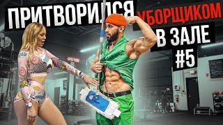 Мастер Спорта притворился УБОРЩИКОМ в ЗАЛЕ #5  GYM PRANK