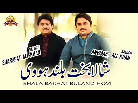Shala Bakht Boland Hovi►Sharafat Ali Khan Baloch & Anwaar Ali Khan Baloch ►Latest Punjabi And Saraik