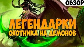 Легендарки Охотника на демонов (ДХ)