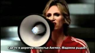 Хор (Песня)  Glee (2 сезон.mp4