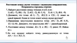 Урок 1. Расстояние между точками. Декартовы координаты. Геометрия 9 класс.