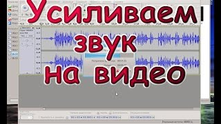 Усиливаем звук на видео