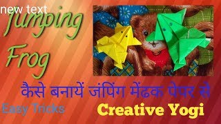 Jumping frog/paper craft/paper se jumping frog kaise banaye/easy trick