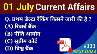 Next Dose #111 | 1 July 2018 Current Affairs | Daily Current Affairs | Current Affairs In Hindi