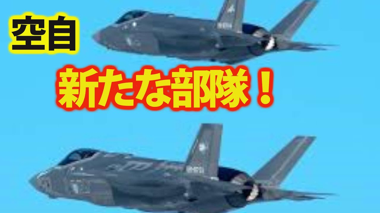 空自新たなF35A戦闘機部隊が!ファントムからライトニングへ・・・かえるマークは継続か新生第301飛行隊?