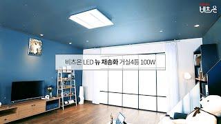 비츠온 LED 뉴 채송화 거실4등 100W