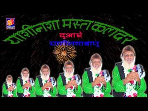 Yasinsah Mastkandar | Mota Aashmbiya Kutchh | Singar  Ramzu Changal | Juke Box