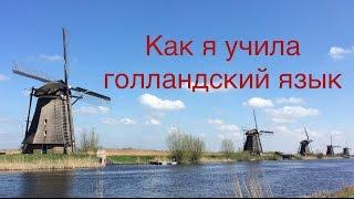 видео немецко-нидерландский словарь