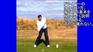日本人には出来ないゴルフスイング5/5  素晴らしいスイングの世界の4人