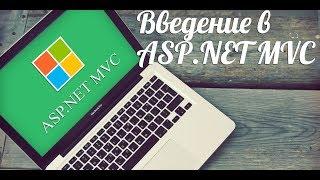 ASP.NET MVC 5.  ВВЕДЕНИЕ
