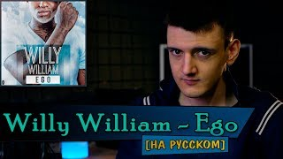 Download Willy William - Ego (На русском/перевод от Micro lis) Mp3 and Videos