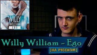 Willy William - Ego (На русском/перевод от Micro lis)