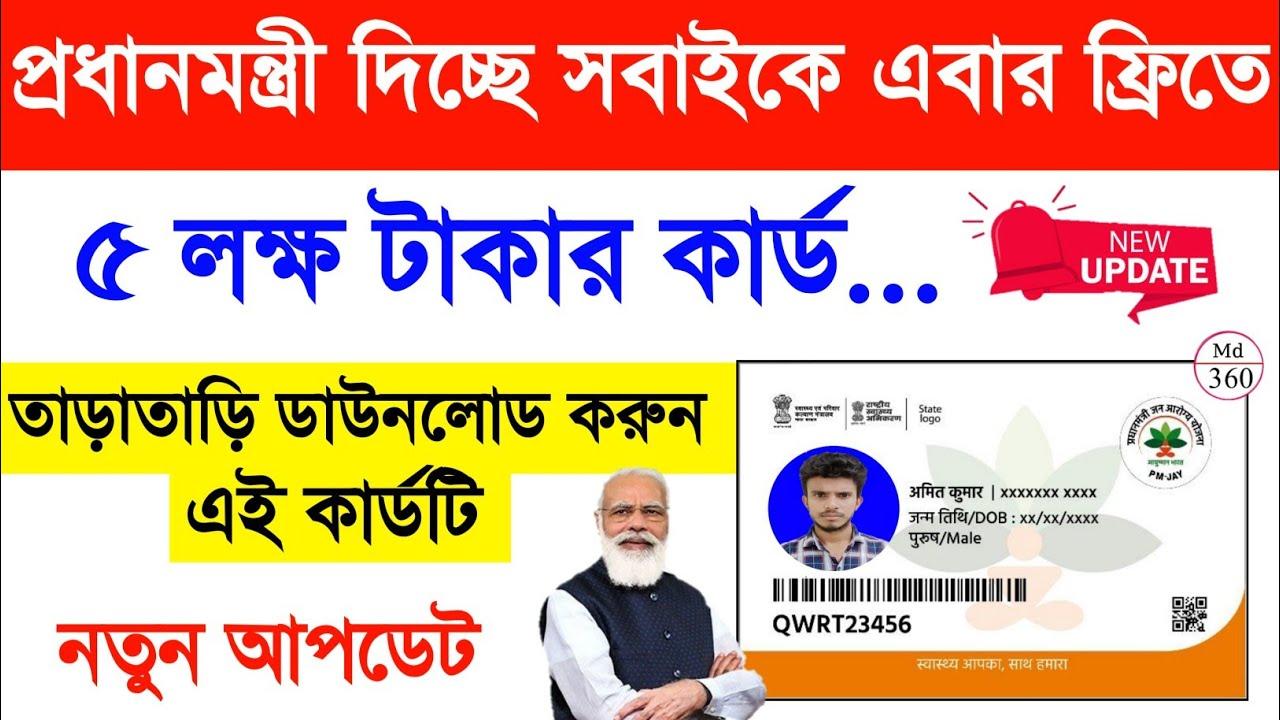 প্রধানমন্ত্রী মোদি দিচ্ছে ফ্রি 5 লক্ষ টাকার কার্ড, ডাউনলোড করুন | Ayushman Card Kaise Banaye 2022