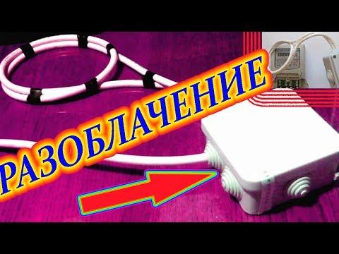 Как остановить электросчетчик без магнита в домашних условиях видео