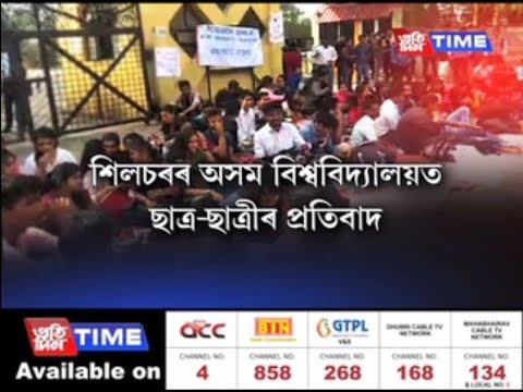 Assam University students stage protest
