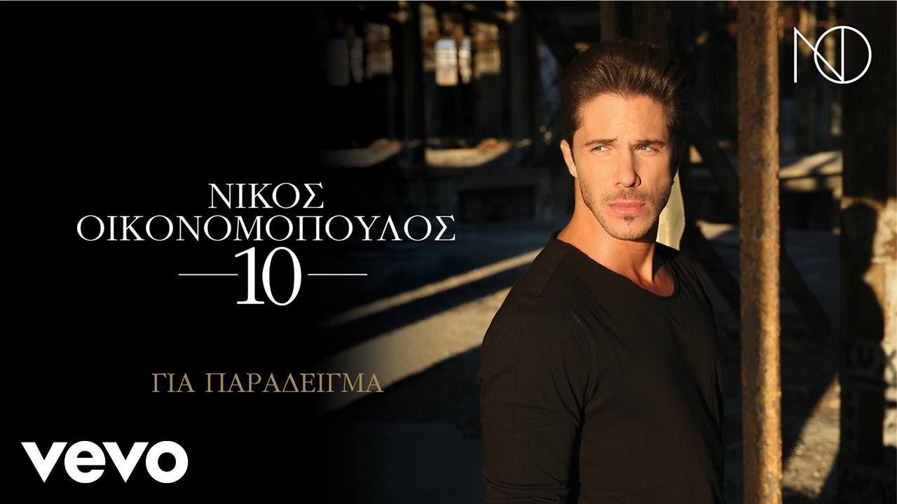 nikos-oikonomopoulos-gia-paradeigma-ikonomopoulosvevo