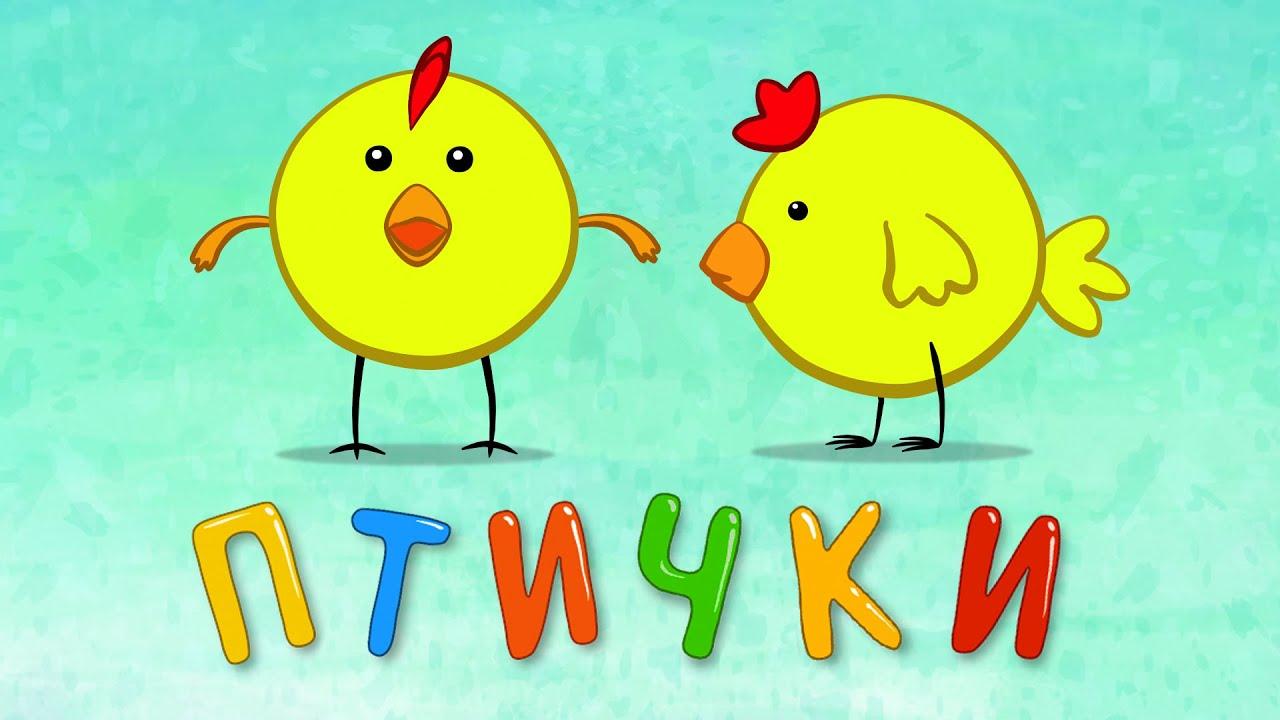 РАКЕТА - Развивающий мультик песенка для детей малышей про.