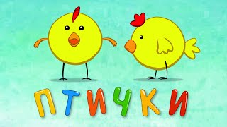 Download ПТИЧКИ - Развивающая песенка мультик для детей малышей Синий трактор Ворона курица воробей попугай Mp3 and Videos