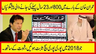 Prediction about Imran Khan of Naimatullah Shah Wali And Peer Pinjar Sarkar In urdu