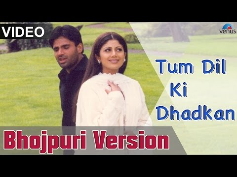 Tum Dil Ki Dhadkan Mein Full Video Song | Bhojpuri Version | Feat : Sunil Shetty, Shilpa Shetty |