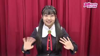 吉岡茉祐「MY closet」#3前半 江古田蓮 検索動画 21