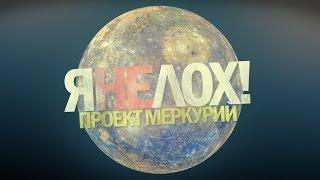 ЯНЕЛОХ: Проект Меркурий (взаимный фонд) лохотрон, обман, кидалово.
