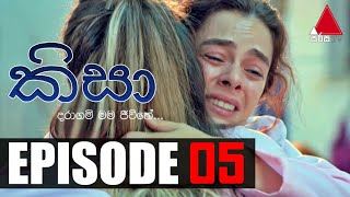Kisa (කිසා) | Episode 05 | 28th August 2020 | Sirasa TV Thumbnail