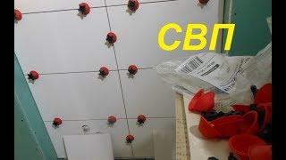 СВП Система Выравнивания Плитки! Как положить плитку в ванной Технология укладки плитки