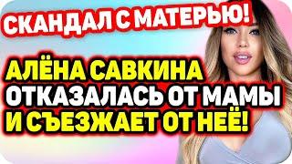 Савкина разругалась с матерью и отказалась ее обеспечивать. ДОМ 2 НОВОСТИ Раньше Эфира (17.09.2020).