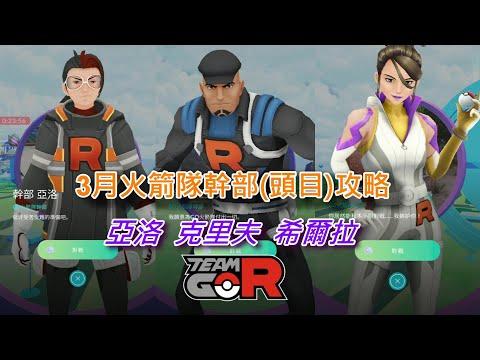 Pokémon GO#99   3月火箭隊幹部(頭目)攻略:亞洛、克里夫、希爾拉