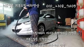 스팀게러지 외부스팀세차영상/현대스팀세차기/현대전기식스팀…