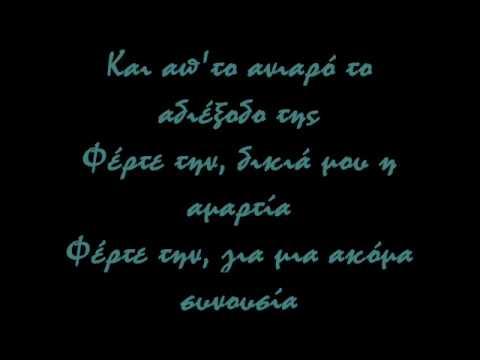 Stavento - Elena Paparizou - Mesa sou lyrics
