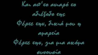 Stavento - Elena Paparizou - Mesa sou lyrics