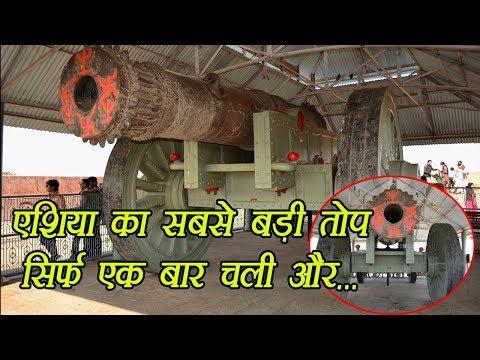 Rajasthan के इस किले पर है Asia की सबसे बड़ी तोप, इतिहास में एक बार चली और बना दिया तालाब