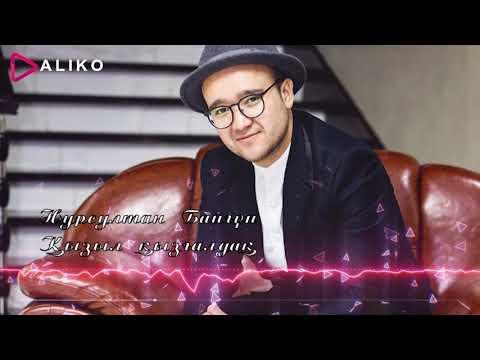 Нурсултан Байғұн - Қызыл қызғалдақ / ALIKO