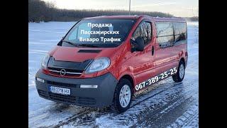 Продаж | Opel Vivaro 2006р.  LONG (1.9\100л.с) Пасажир (4k видео)