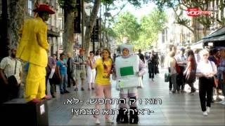 רינת ויויו בעולם - ספרד