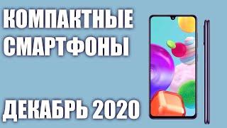 ТОП—7. Лучшие компактные (небольшие) смартфоны 2020 года. Рейтинг на Сентябрь!