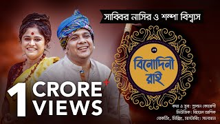 Binodini Rai - বিনোদিনী রাই   Sabbir Nasir   Sampa Biswas   Studio Version   Bangla New Folk Song