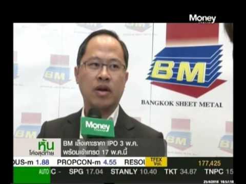 """หุ้นโค้งสุดท้าย """"BM เล็งเคาะราคา IPO 3 พ.ค. พร้อมเข้าเทรด 17 พ.ค. นี้"""" (1) / 25 เม.ย. 59"""