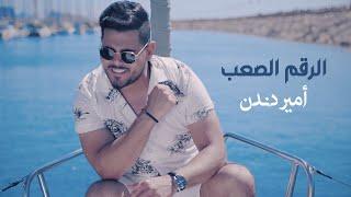 أمير دندن - الرقم الصعب (حصرياً)   2021   Ameer Dandan - Al Raqm El Saab