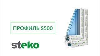 Профильная система Steko S500