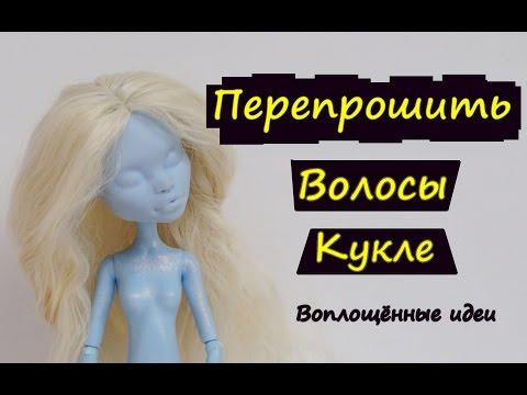 Как прошить волосы кукле