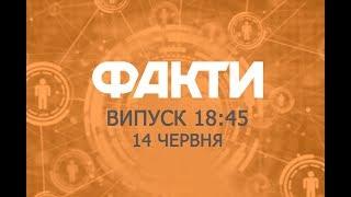 Факты ICTV - Выпуск 18:45 (14.06.2019)